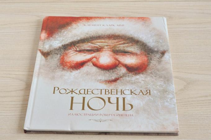 рождественская_ночь_обложка